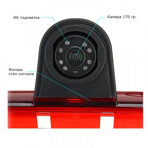 камера спринтер стоп сигнал